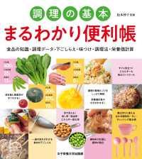 調理の基本まるわかり便利帳 食品の知識・調理データ・下ごしらえ・味つけ・調理法・栄養価計算