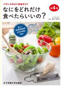 なにをどれだけ食べたらいいの? バランスのよい食事ガイド. 第4版