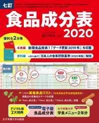 七訂食品成分表 2020資料編