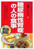 糖尿病性腎症の人の食事 健康21シリーズ