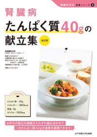 腎臓病たんぱく質40gの献立集 腎臓を守る食事シリーズ