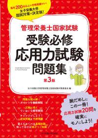 管理栄養士国家試験受験必修応用力試験問題集 第3版