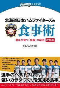 北海道日本ハムファイターズの食事術 選手が育つ「食事」の秘密