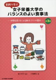 実践で学ぶ女子栄養大学のバランスのよい食事法 四群点数法による献立づくりの基本