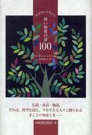 世界中から集めた深い知恵の話100