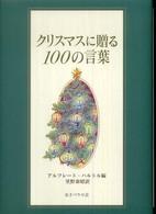 クリスマスに贈る100の言葉
