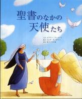 聖書のなかの天使たち