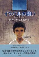 イクバルの闘い 世界一勇気ある少年 鈴木出版の海外児童文学-この地球
