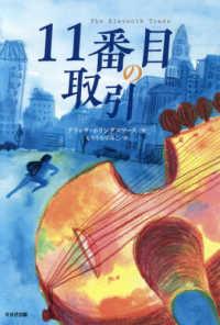 11番目の取引 鈴木出版の児童文学  この地球を生きる子どもたち