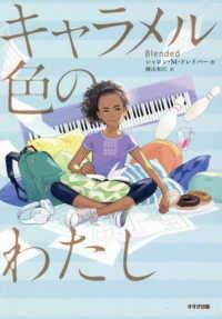 キャラメル色のわたし 鈴木出版の児童文学  この地球を生きる子どもたち