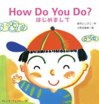 How do you do? はじめまして 大きな絵本