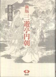 三遊亭円朝