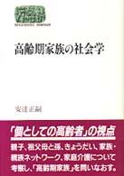 高齢期家族の社会学 Sekaishiso seminar
