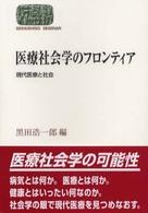 医療社会学のフロンティア 現代医療と社会 Sekaishiso seminar