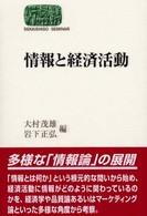 情報と経済活動 Sekaishiso seminar