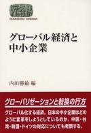 グローバル経済と中小企業 Sekaishiso seminar