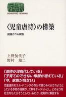 「児童虐待」の構築 捕獲される家族 Sekaishiso seminar
