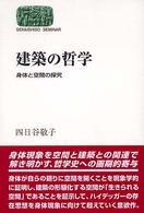 建築の哲学 身体と空間の探究 Sekaishiso seminar