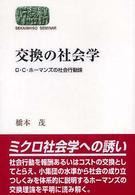 交換の社会学 G・C・ホーマンズの社会行動論