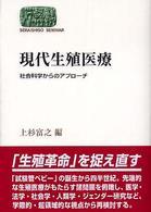 現代生殖医療 社会科学からのアプローチ Sekaishiso seminar