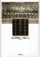 近代日本の音楽文化とタカラヅカ