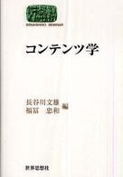コンテンツ学 Sekaishiso seminar