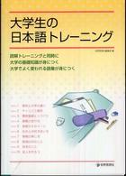 大学生の日本語トレーニング