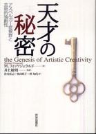 天才の秘密 アスペルガー症候群と芸術的独創性