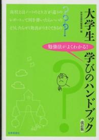 大学生学びのハンドブック  改訂版 勉強法がよくわかる!