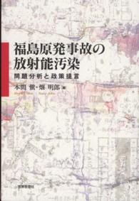 福島原発事故の放射能汚染 問題分析と政策提言