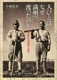 人びとはなぜ満州へ渡ったのか 長野県の社会運動と移民 金沢大学人間社会研究叢書