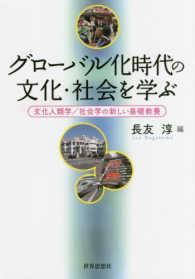 グローバル化時代の文化・社会を学ぶ 文化人類学/社会学の新しい基礎教養