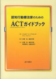 認知行動療法家のためのACT (アクト)(アクセプタンス&コミットメント・セラピー) ガイドブック