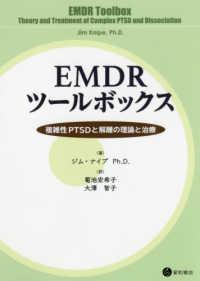 EMDRツールボックス 複雑性PTSDと解離の理論と治療