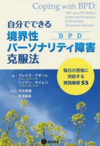 自分でできる境界性パーソナリティ障害(BPD)克服法 毎日の苦悩に対処する実践練習53