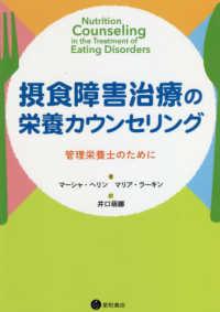 摂食障害治療の栄養カウンセリング 管理栄養士のために