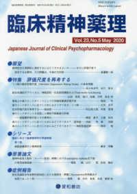 臨床精神薬理 <Vol.23 No.5(May)> 特集: 評価尺度を再考する