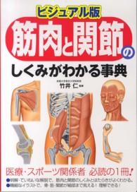 筋肉と関節のしくみがわかる事典 ビジュアル版