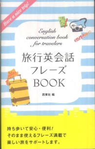 旅行英会話フレーズBOOK English conversation book for travelers
