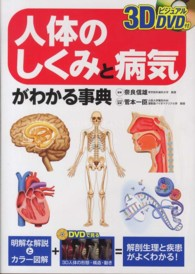 人体のしくみと病気がわかる事典 = THE ENCYCLOPEDIA WHICH UNDERSTANDS HUMAN BODY AND DISEASE