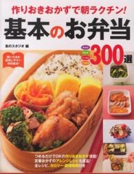 作りおきおかずで朝ラクチン!基本のお弁当300選 肉・魚介 野菜・卵 パン・めん ミニおかず