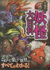 大迫力!日本の妖怪大百科