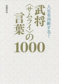 人生を決断する!武将〈サムライ〉の言葉1000
