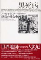 黒死病 疫病の社会史