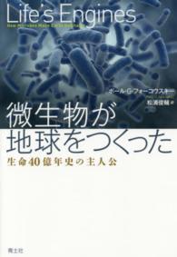 微生物が地球をつくった 生命40億年史の主人公