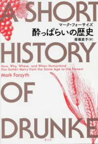 酔っぱらいの歴史