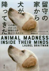 留守の家から犬が降ってきた 心の病にかかった動物たちが教えてくれたこと