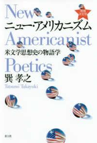 ニュー・アメリカニズム 米文学思想史の物語学