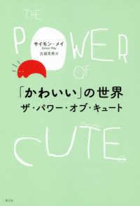 「かわいい」の世界 ザ・パワー・オブ・キュート