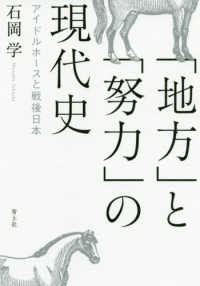 「地方」と「努力」の現代史 アイドルホースと戦後日本